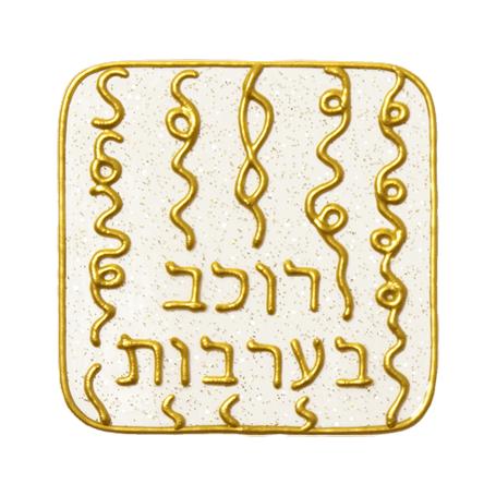 Ingrid Auer - DNA-Symbol 08: Schicht Akasha-Meister-Chronik